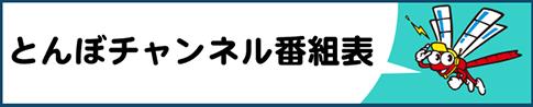 とんぼチャンネル番組表