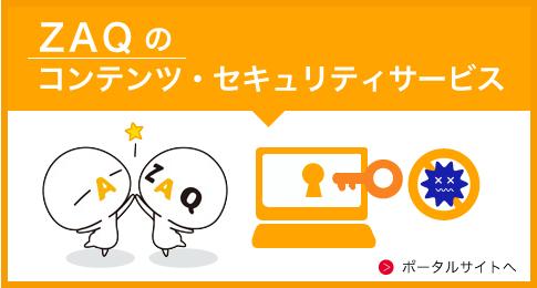 ZAQのセキュリティサービス