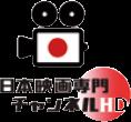 日本映画専門チャンネル HD