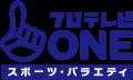 フジテレビONE スポーツ・バラエティ