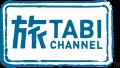 旅チャンネル