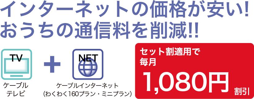 インターネットの価格が安い!おうちの通信料を削減!!