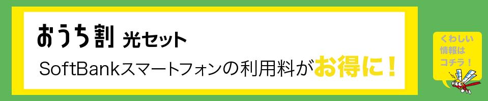 SoftBank & CTB 〈 おうち割 光セット