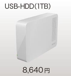 USB-HDD(1TB)