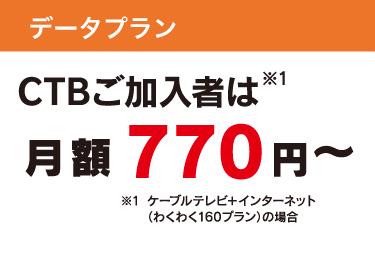 データプラン CTBご加入者は月額756円~
