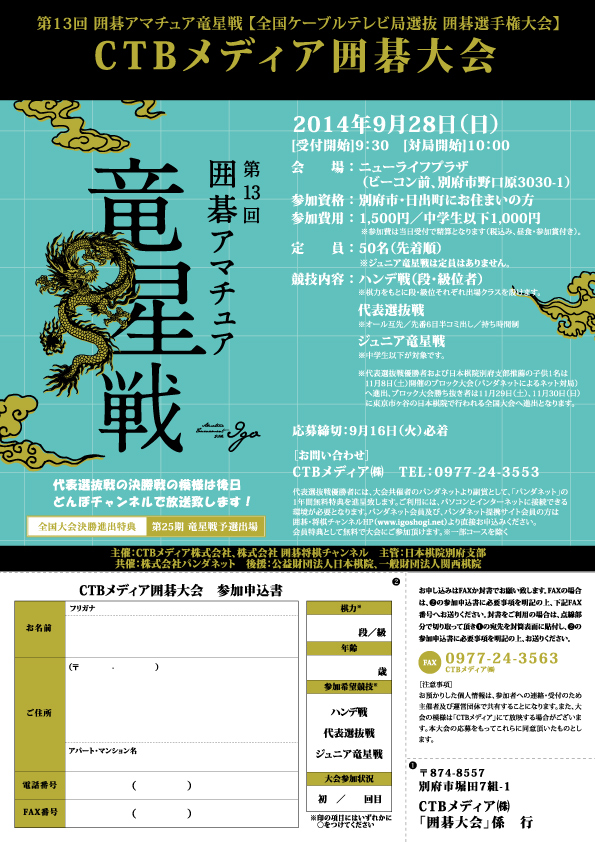 CTBメディア囲碁大会