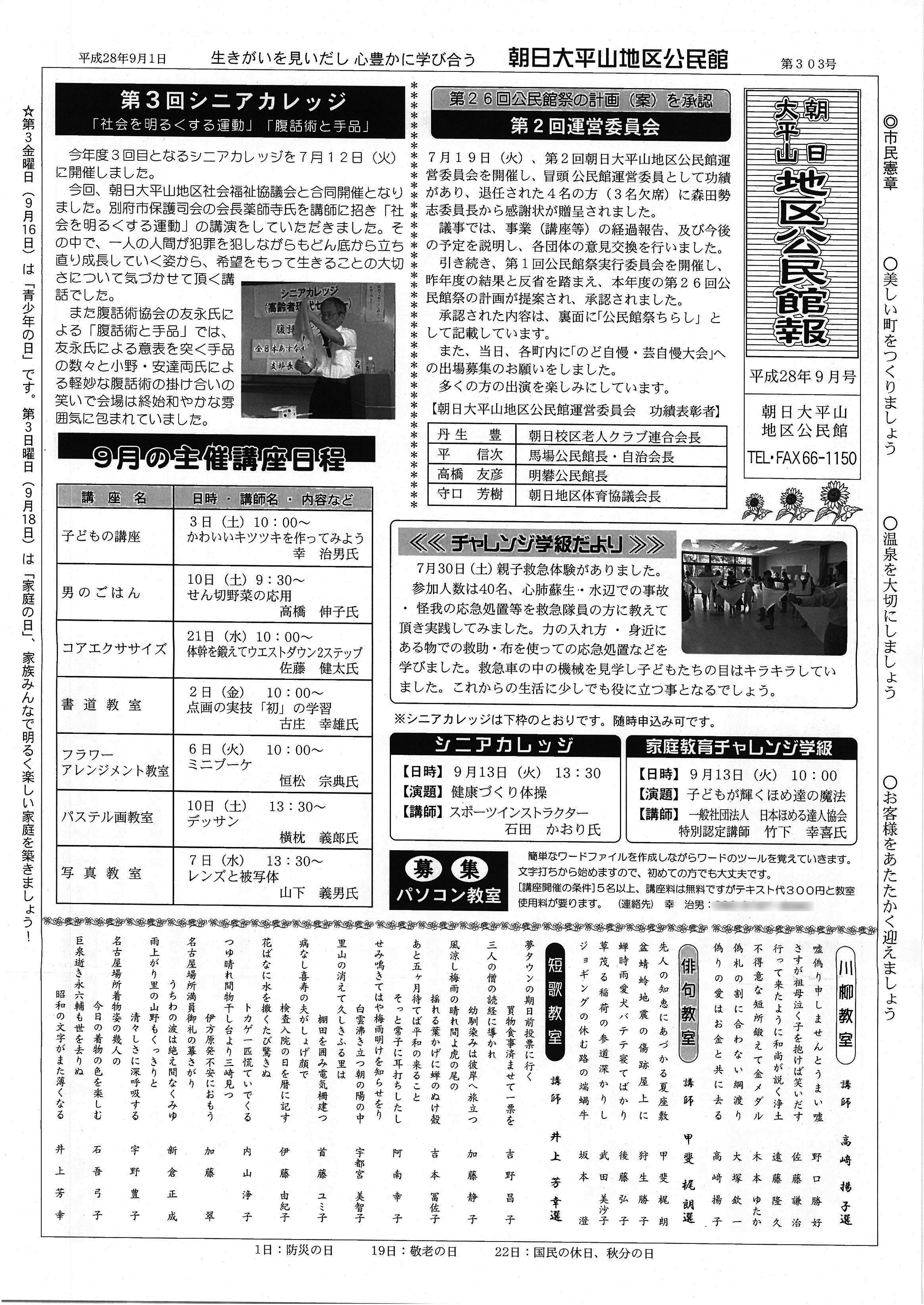 201609asahioohirayama1