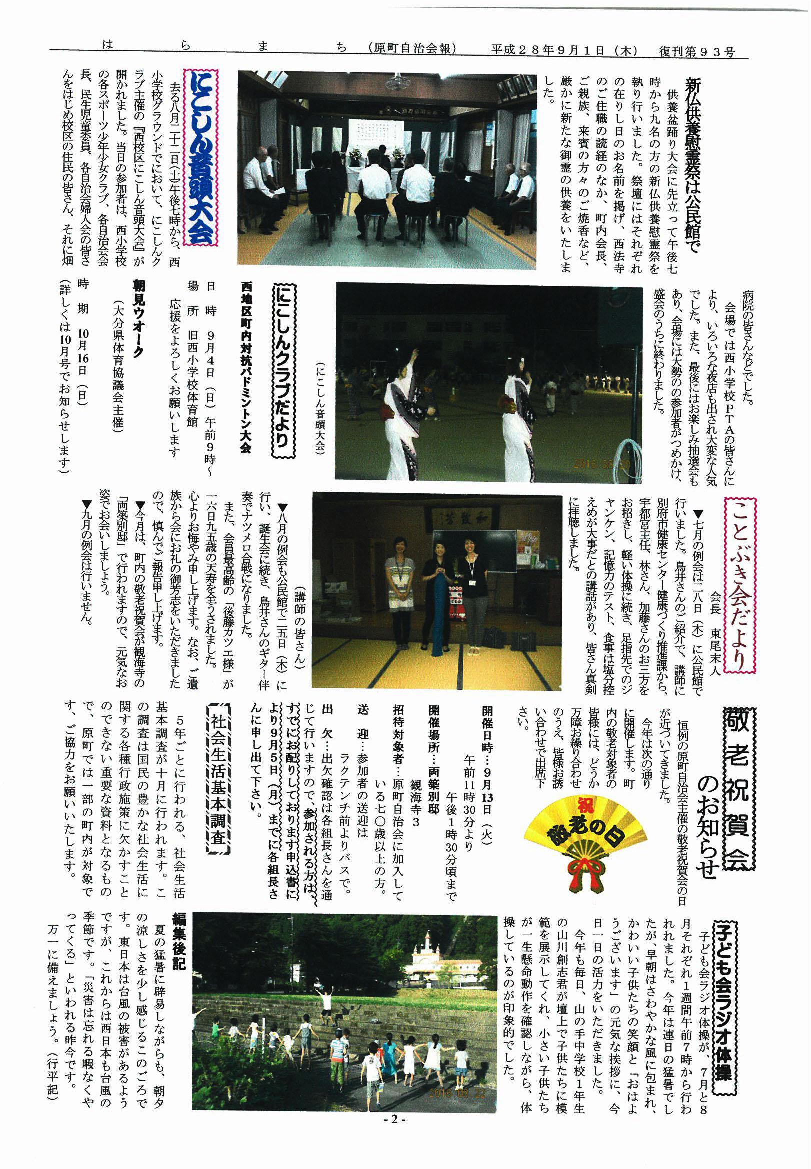 201609haramachi2