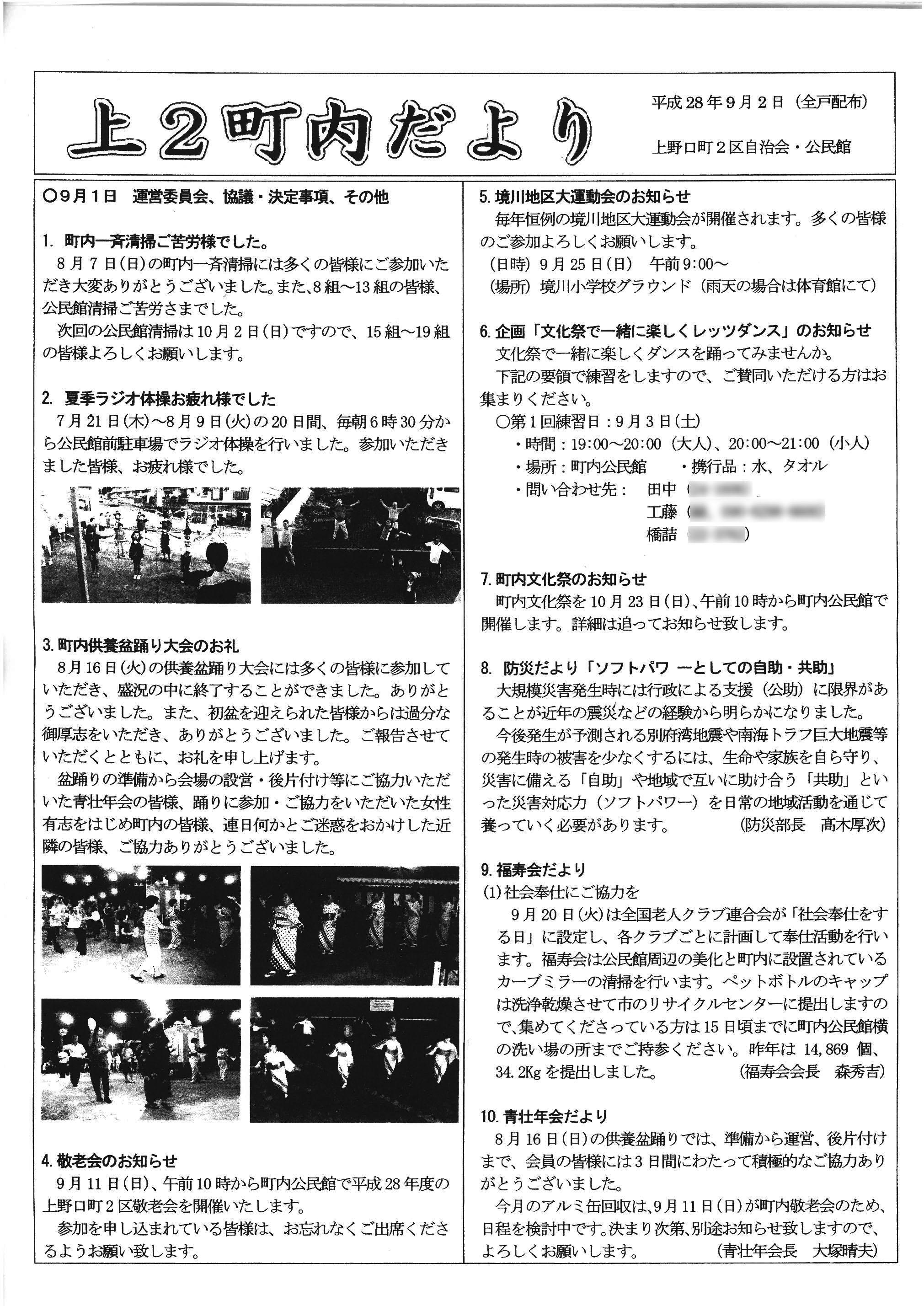 201609kaminoguchi