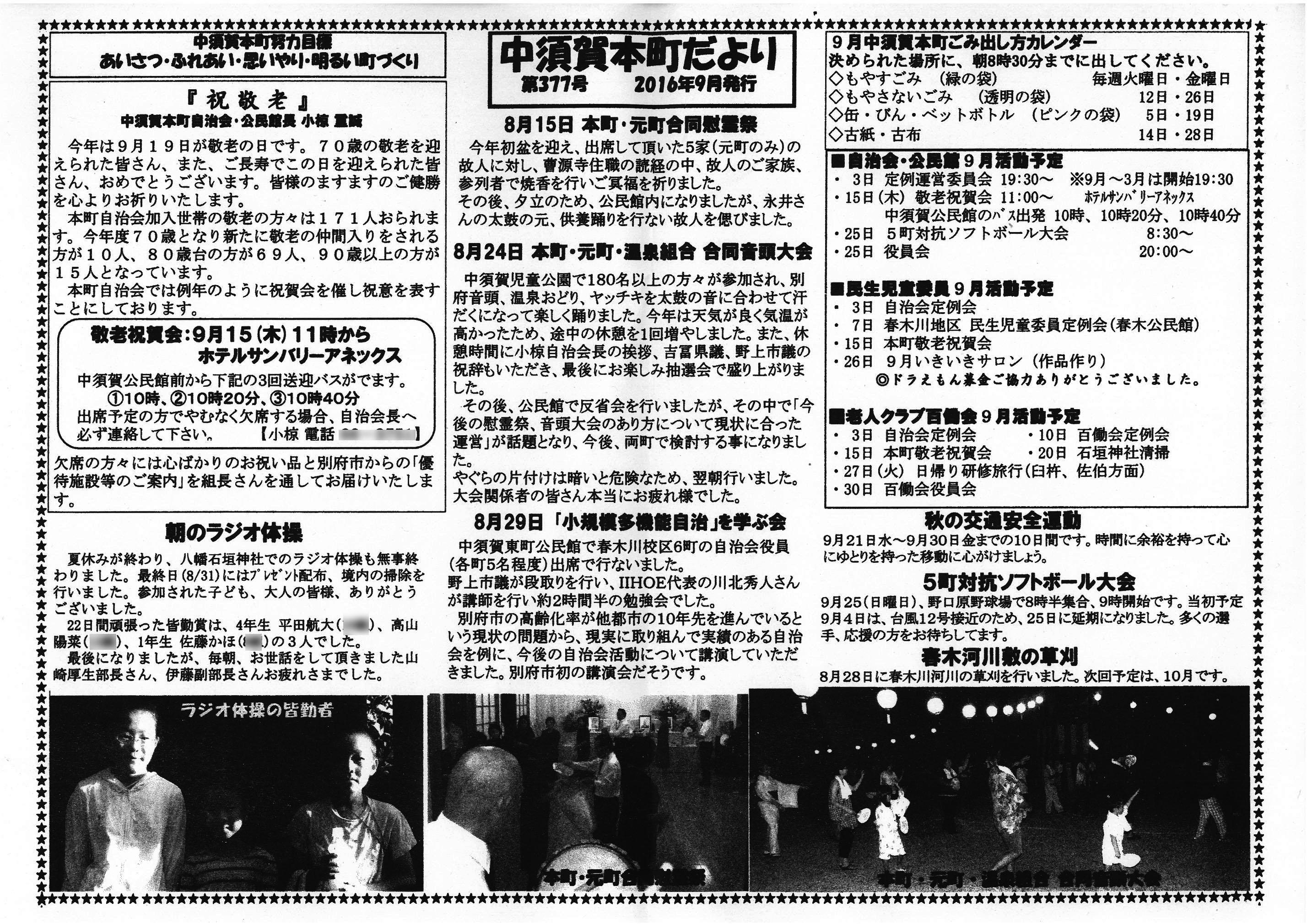 201609nakasugahonmachi