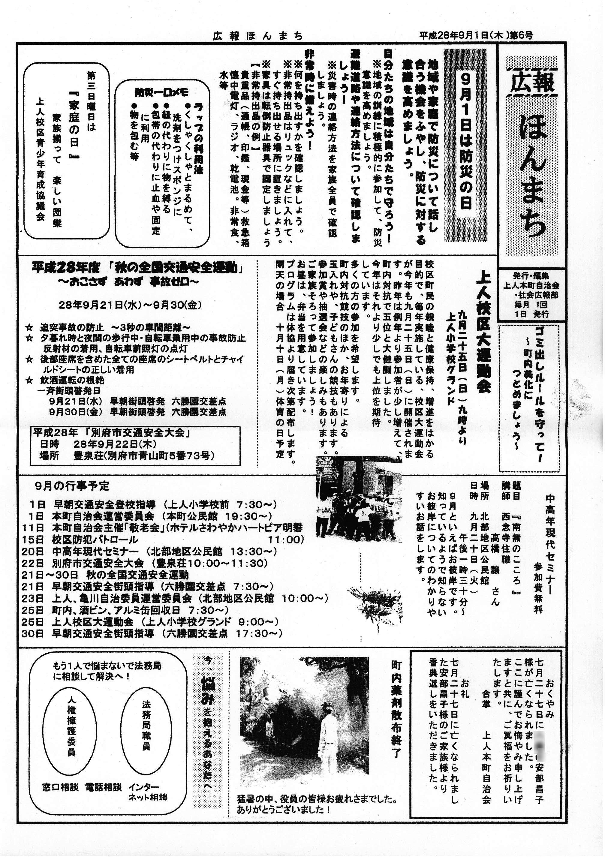 201609syouninnhonmachi