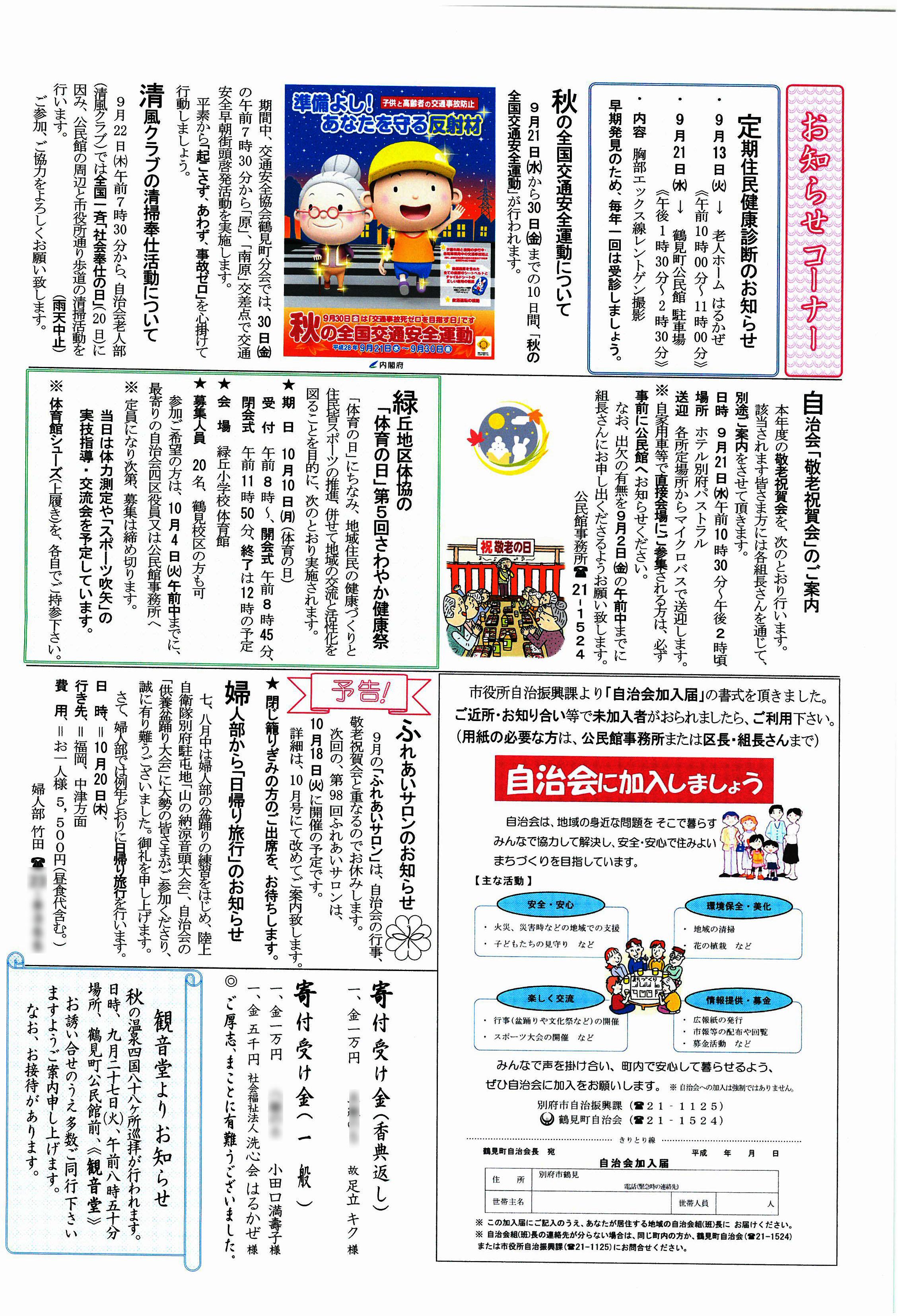 201609tsurumicho2