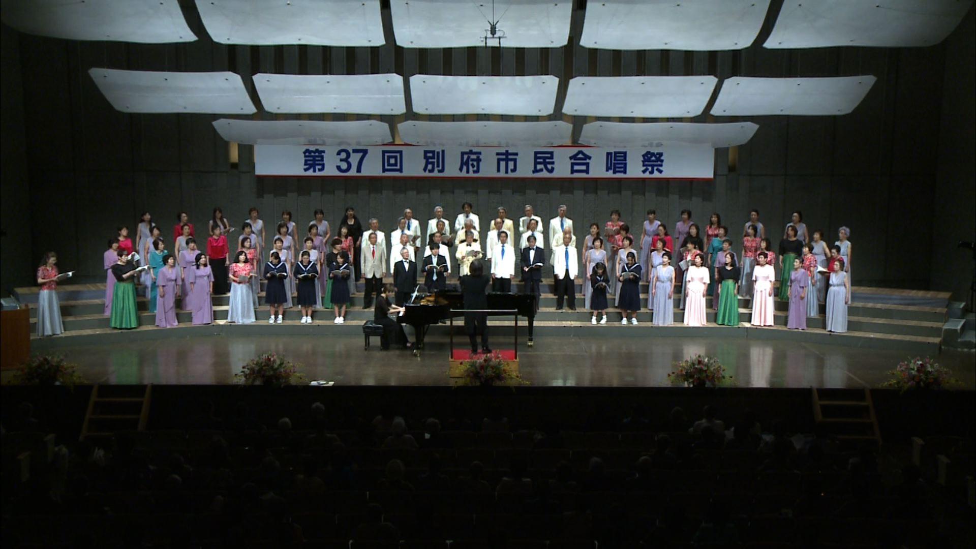 第37回別府市民合唱祭