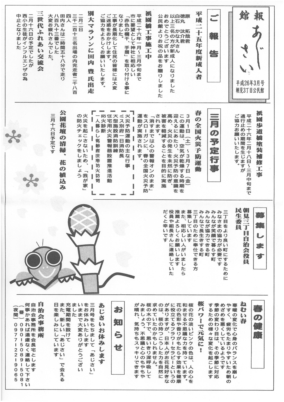 ajisai2014_03