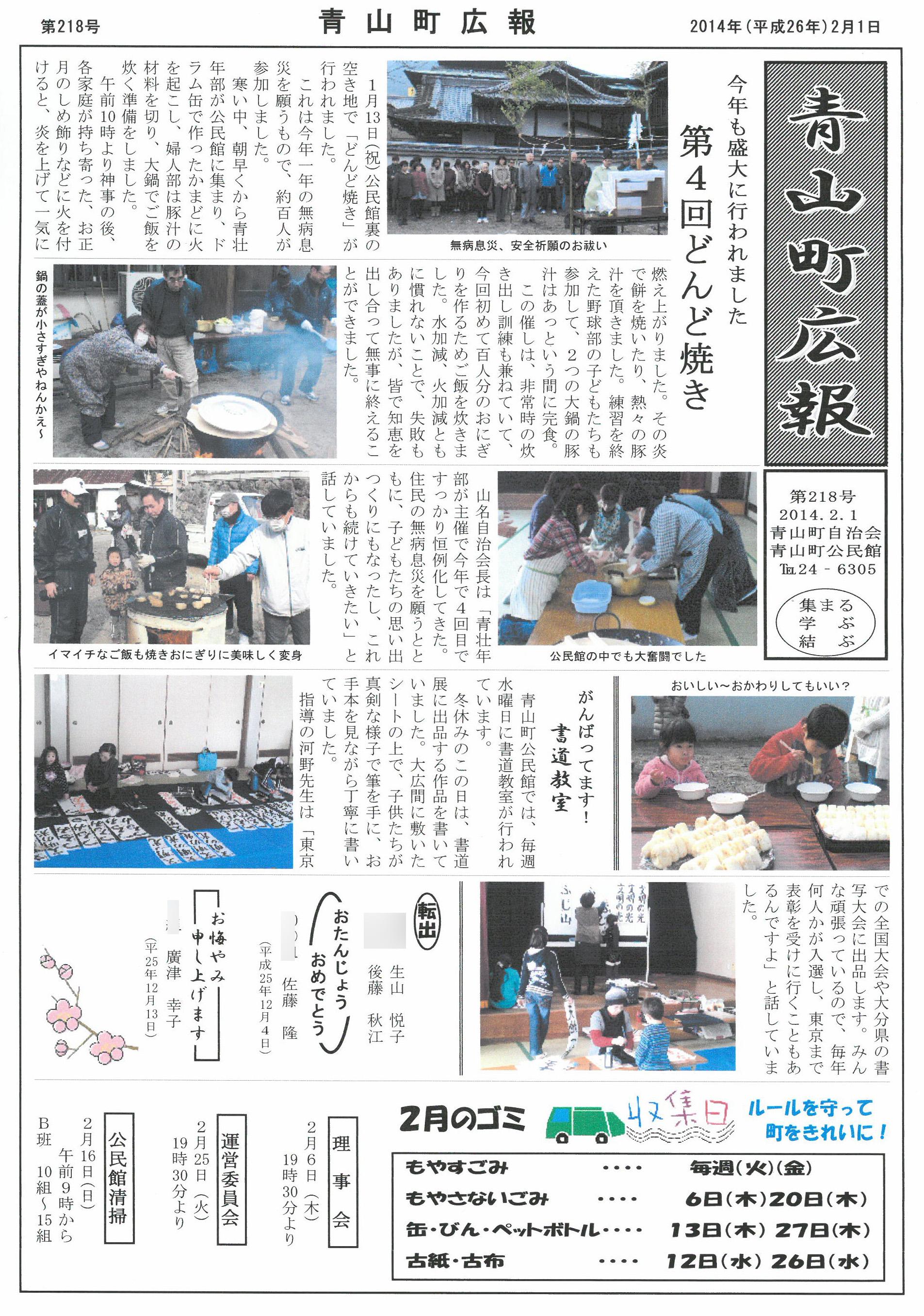 aoyama201402