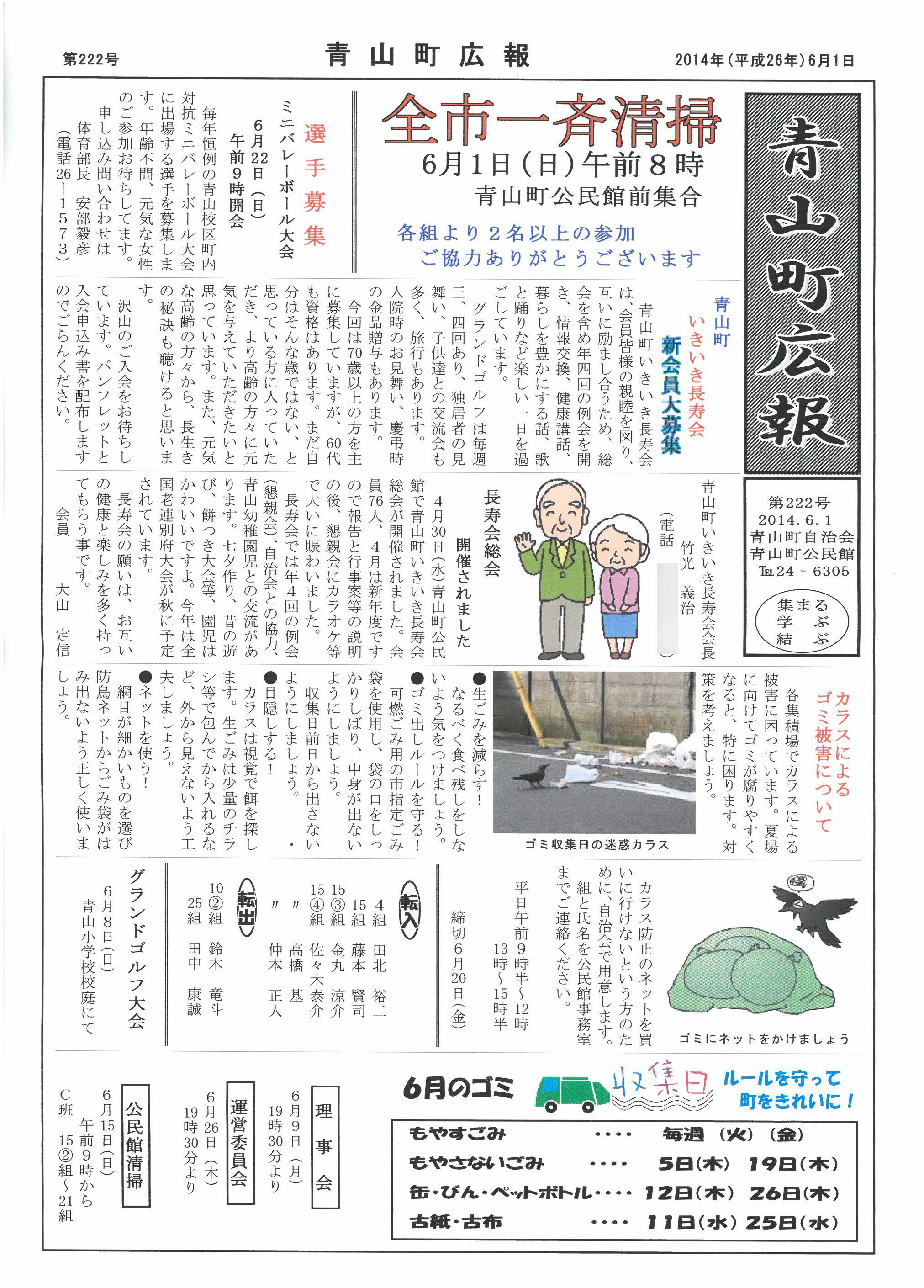aoyama2014_06