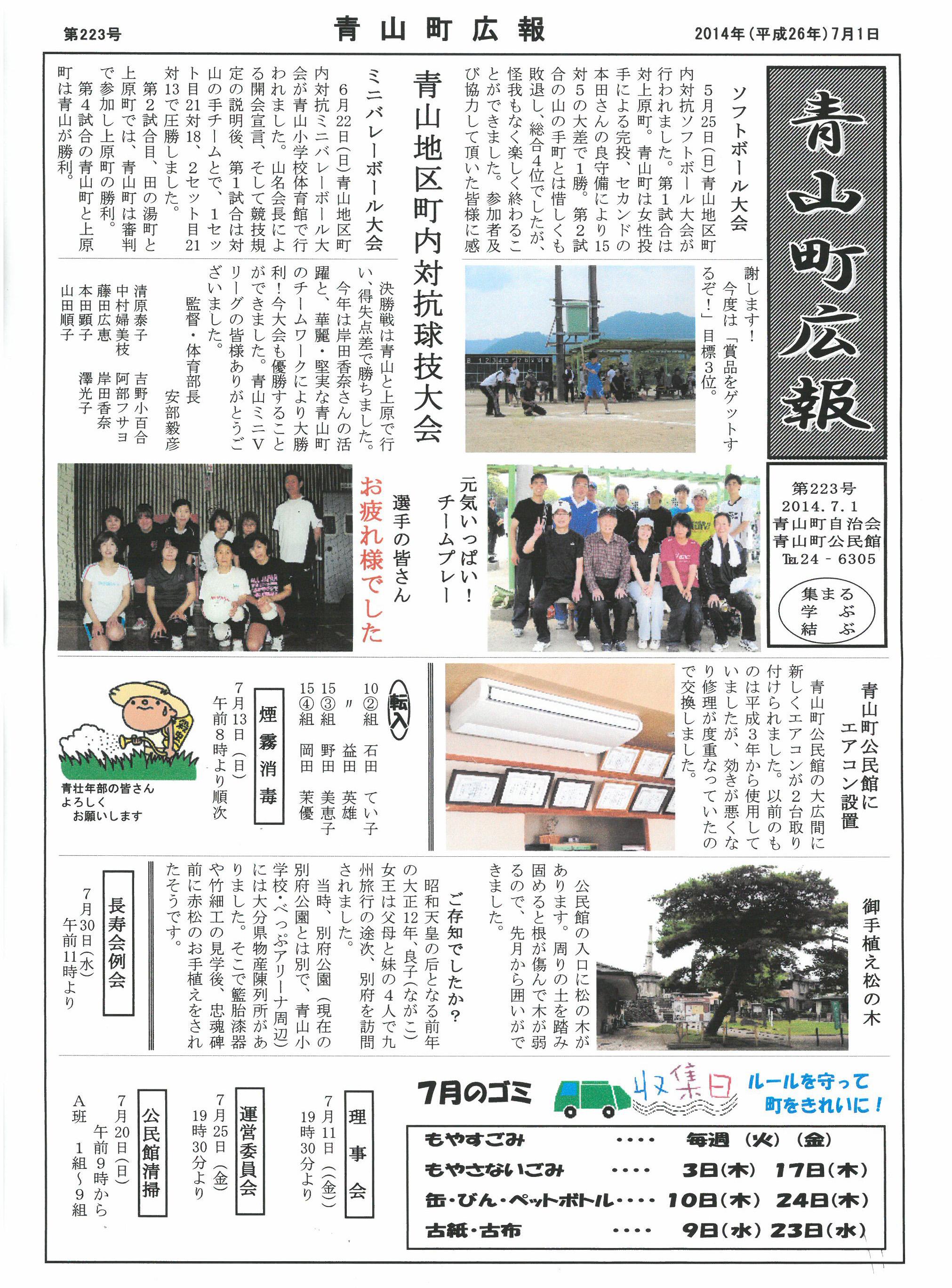 aoyama2014_07