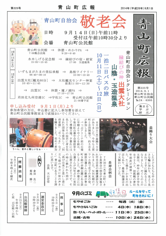 aoyama2014_09