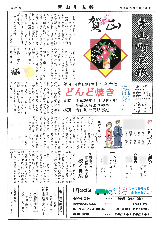 aoyama2015_01