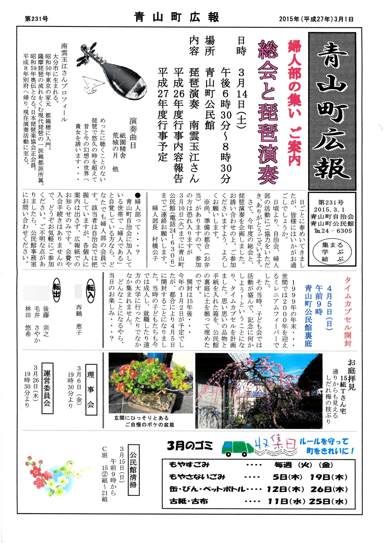aoyama2015_03