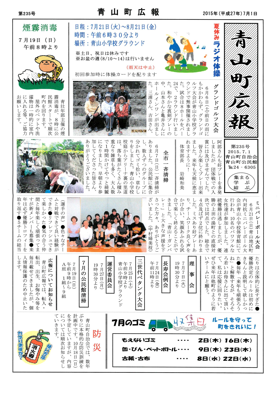 青山町広報第235号2015.7.1