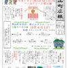 青山町広報第236号8月号