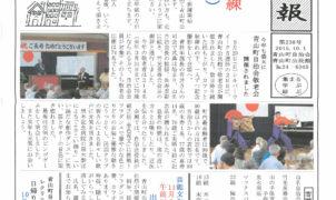 aoyama2015_10