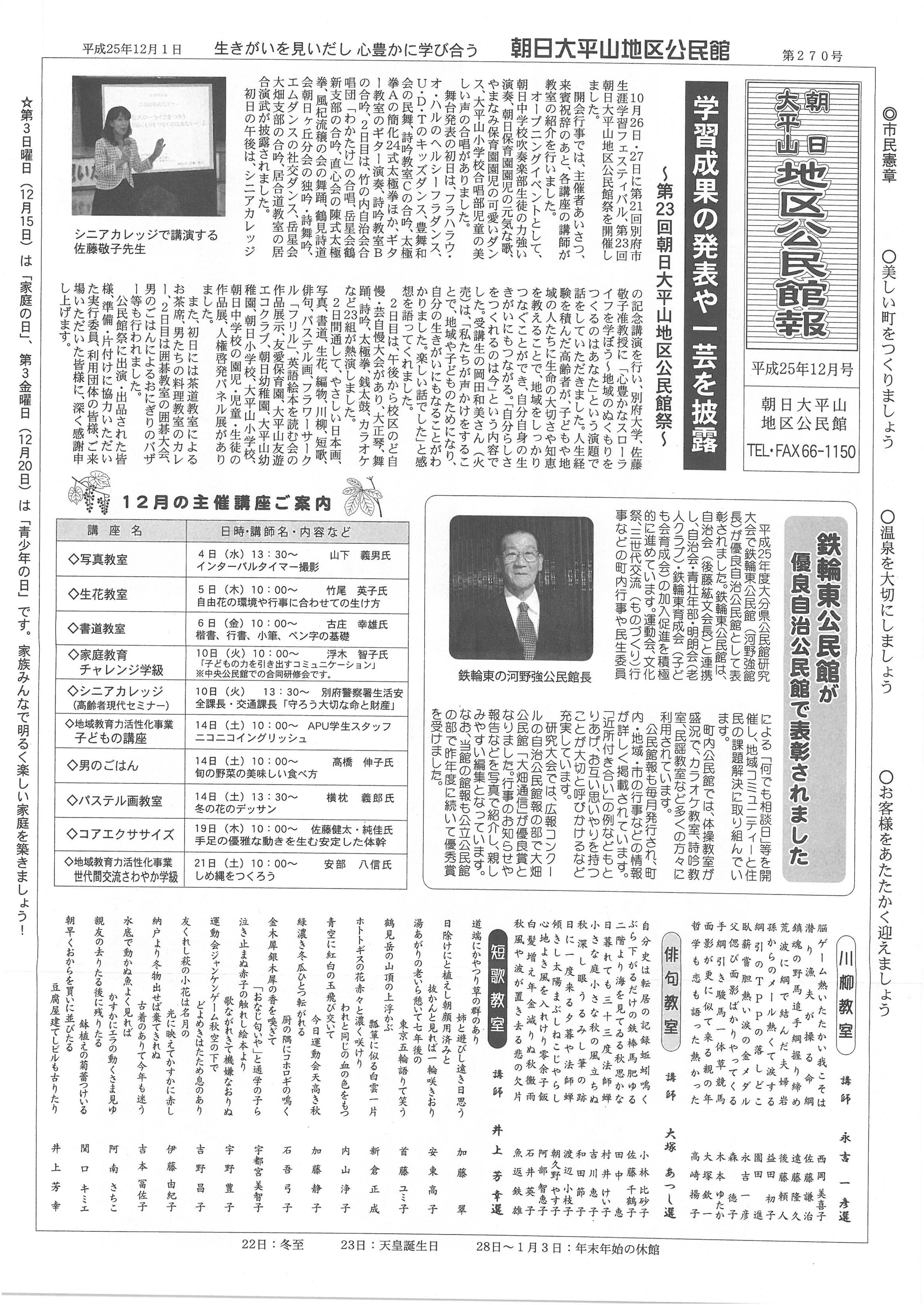 asahiohirayama2013_12_01