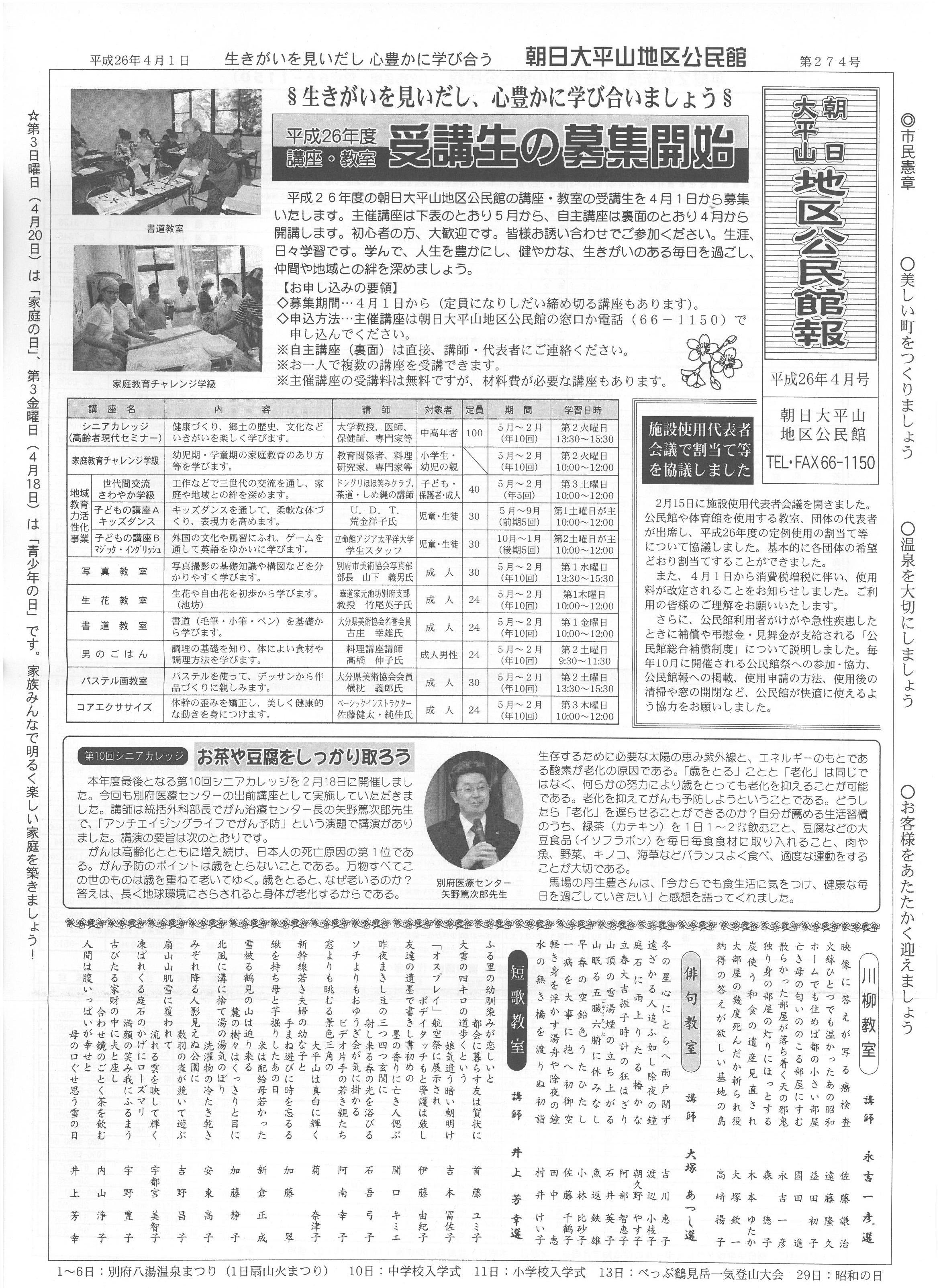 asahiohirayama2014_04