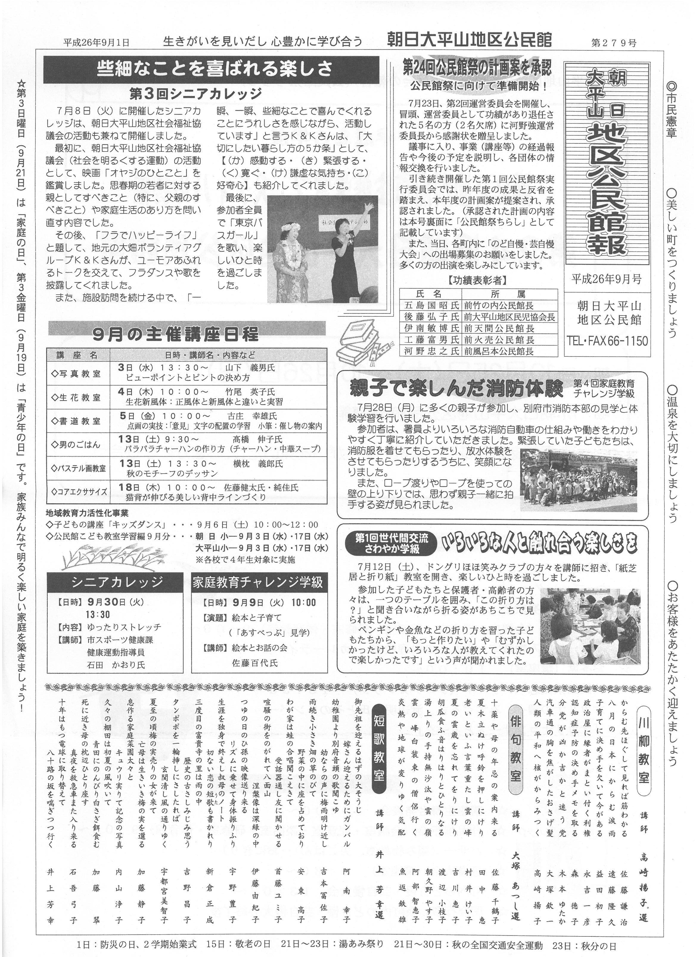asahiohirayama2014_09