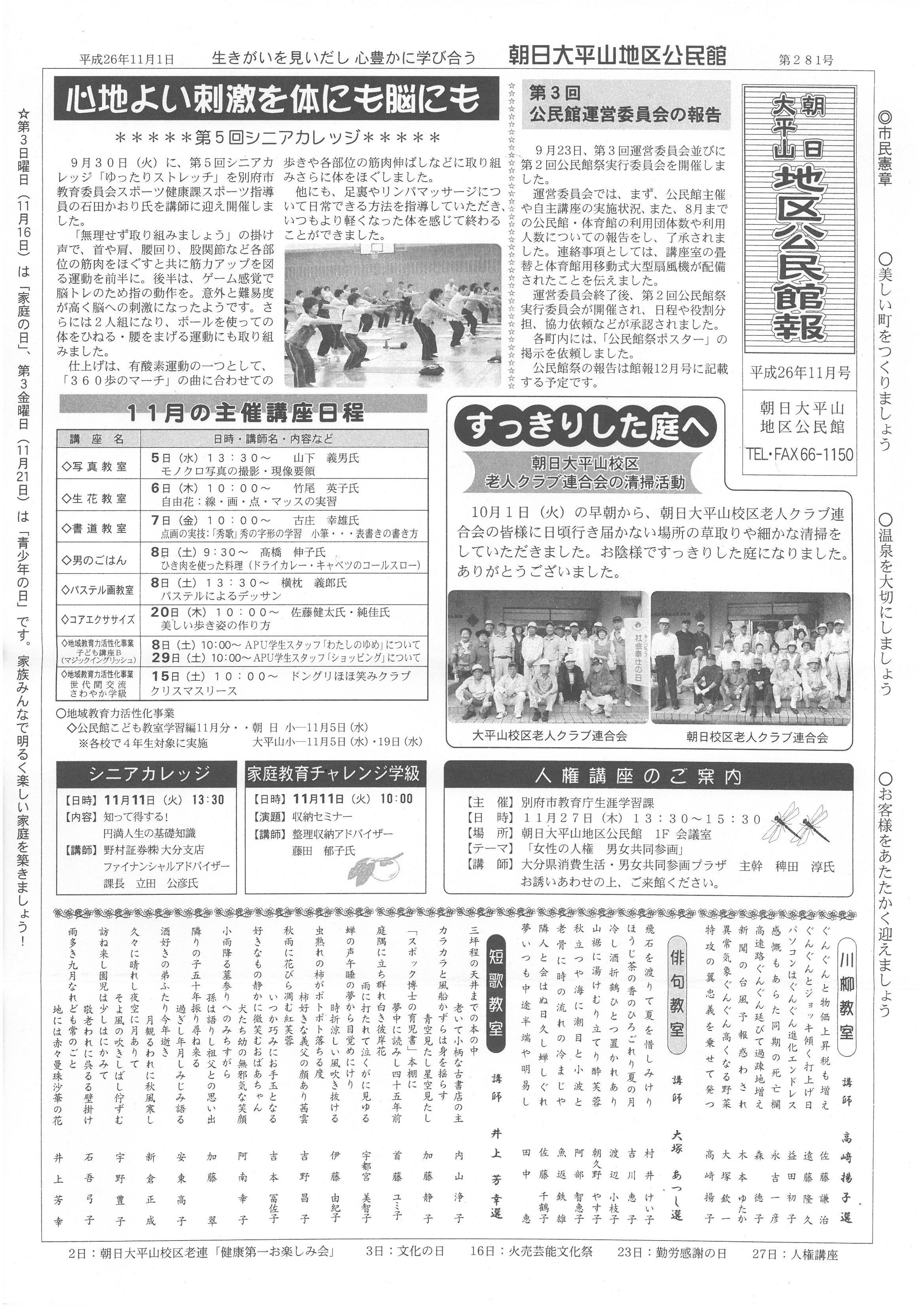 asahiohirayama2014_11