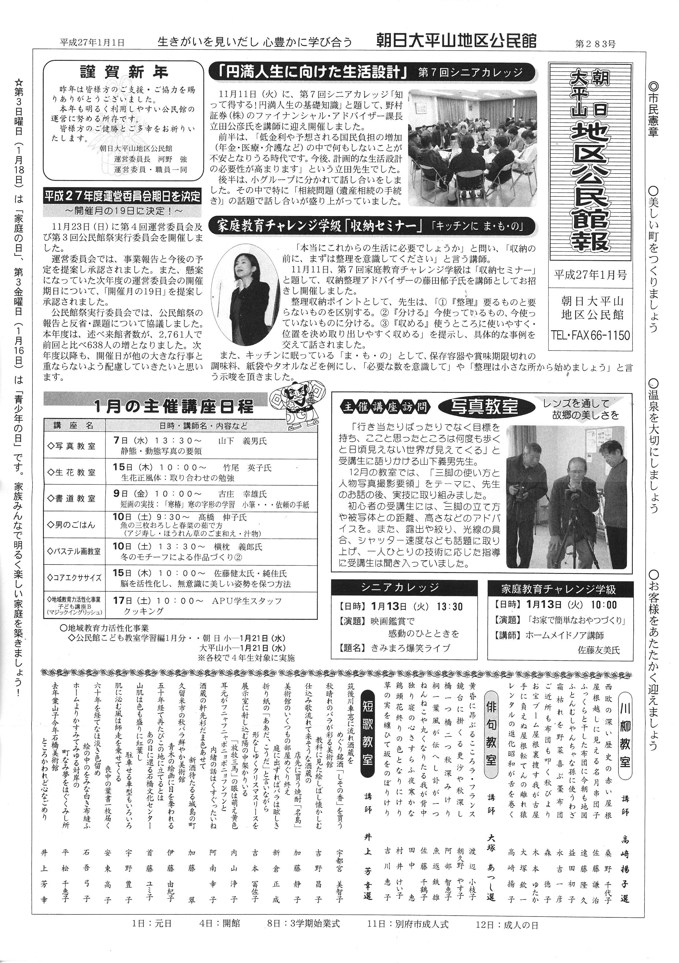 asahiohirayama2015_01