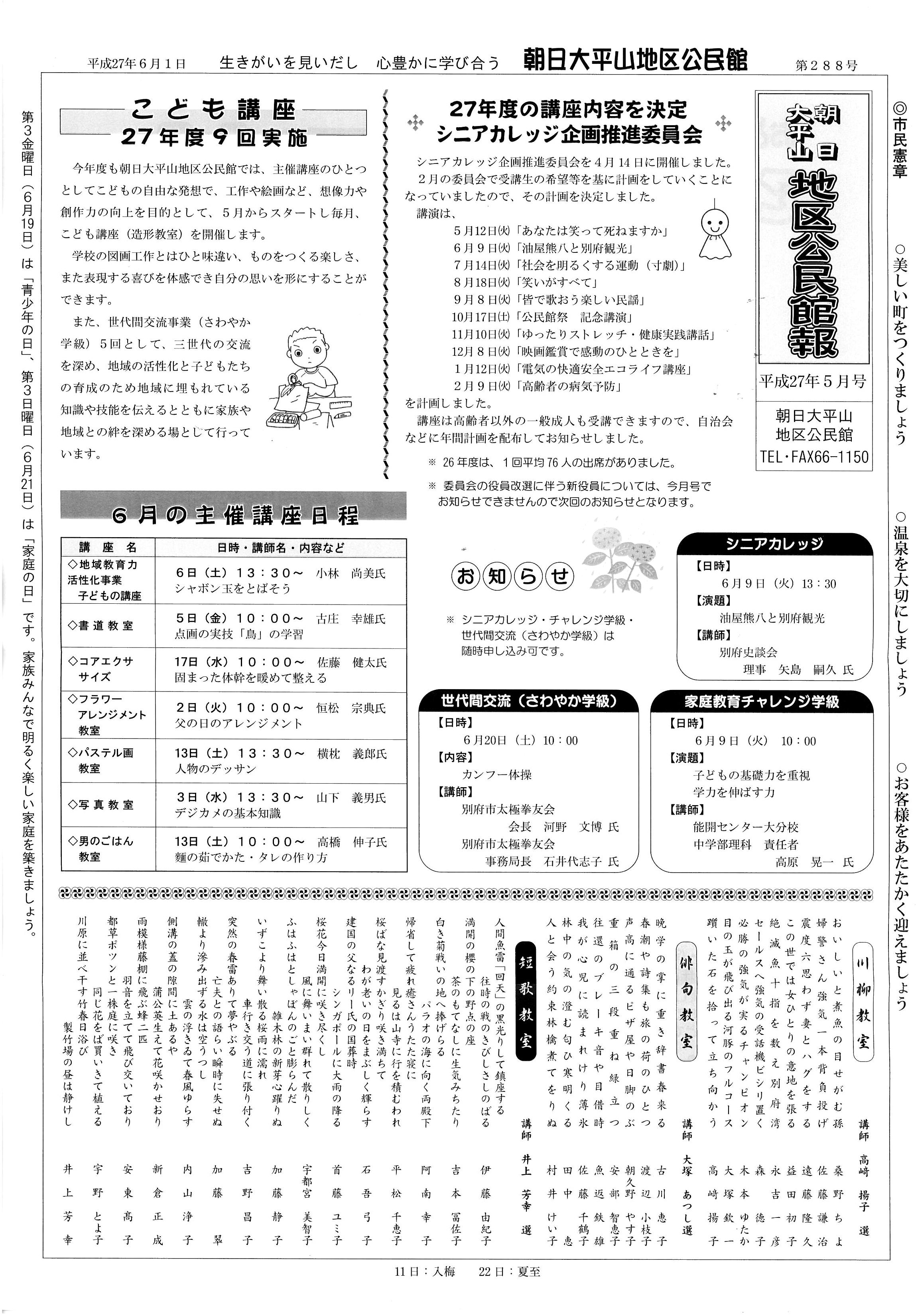 asahiohirayama2015_06_01