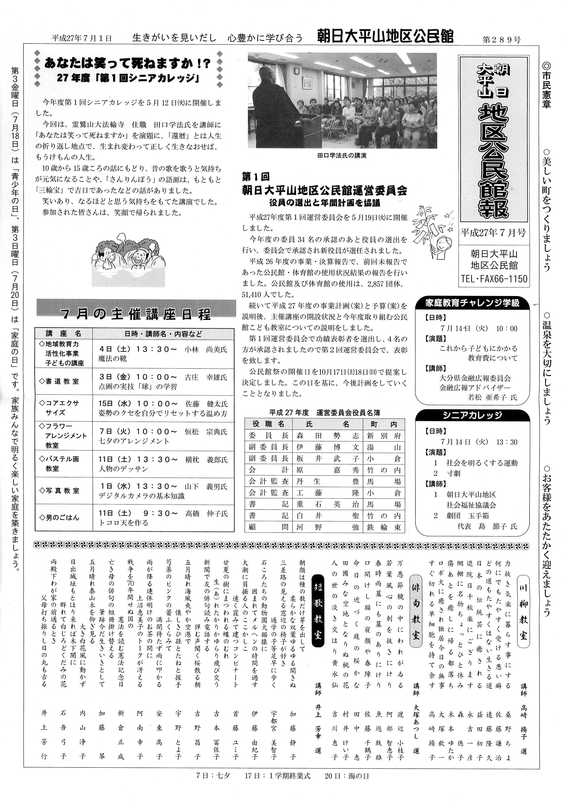 asahiohirayama2015_07