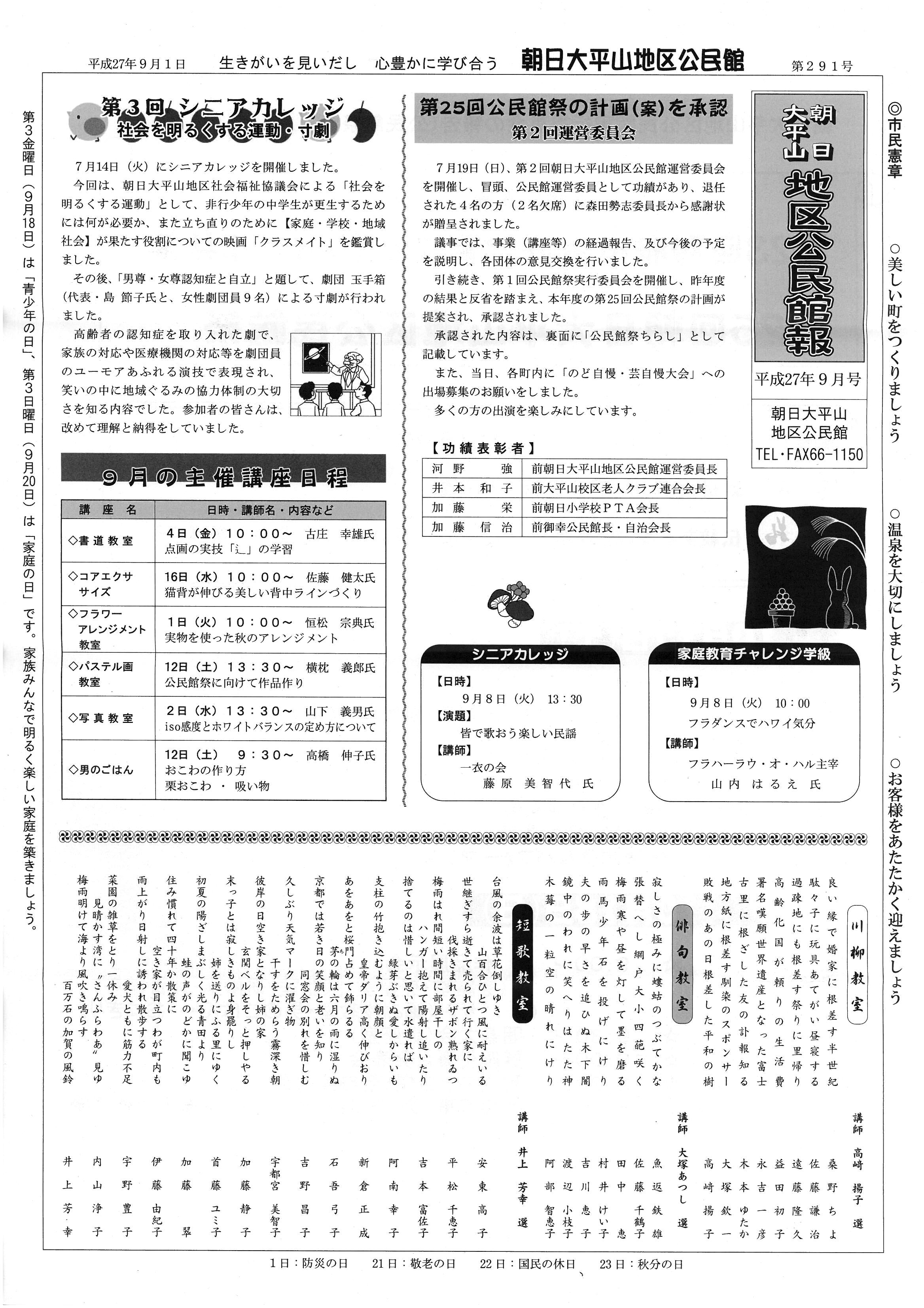 asahiohirayama2015_09_01