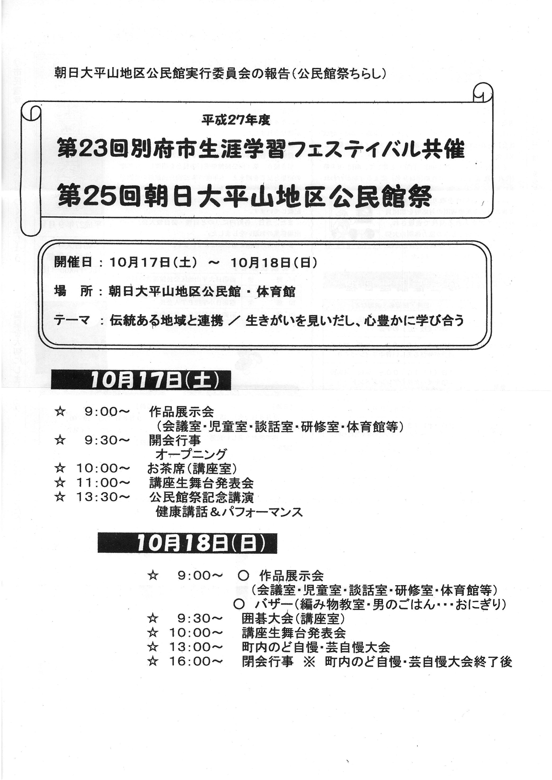 asahiohirayama2015_09_02