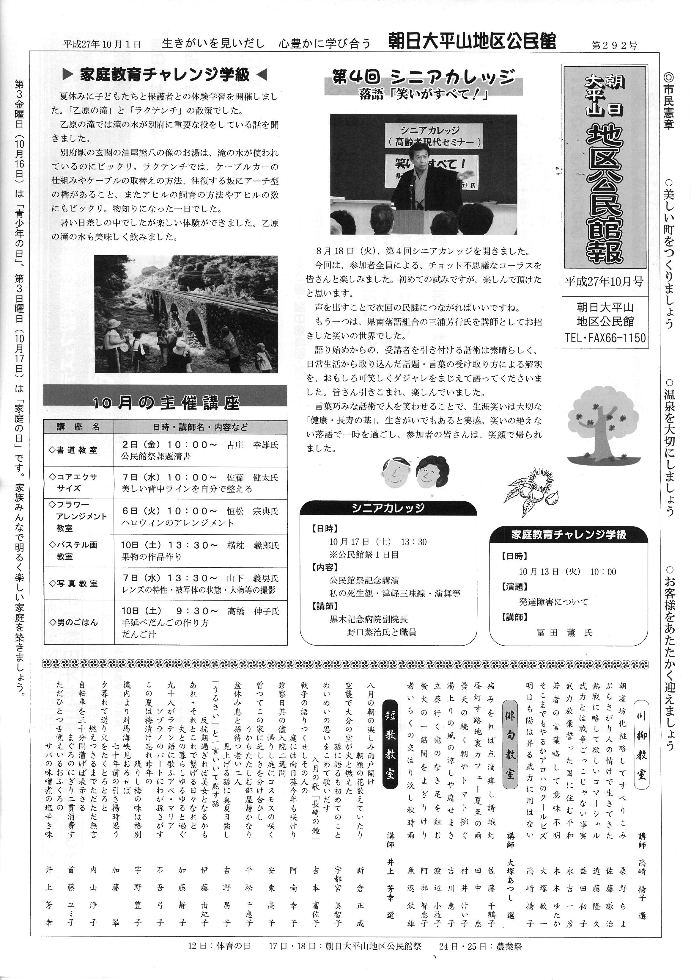 asahiohirayama2015_10_01