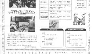 asahiohirayama2015_11