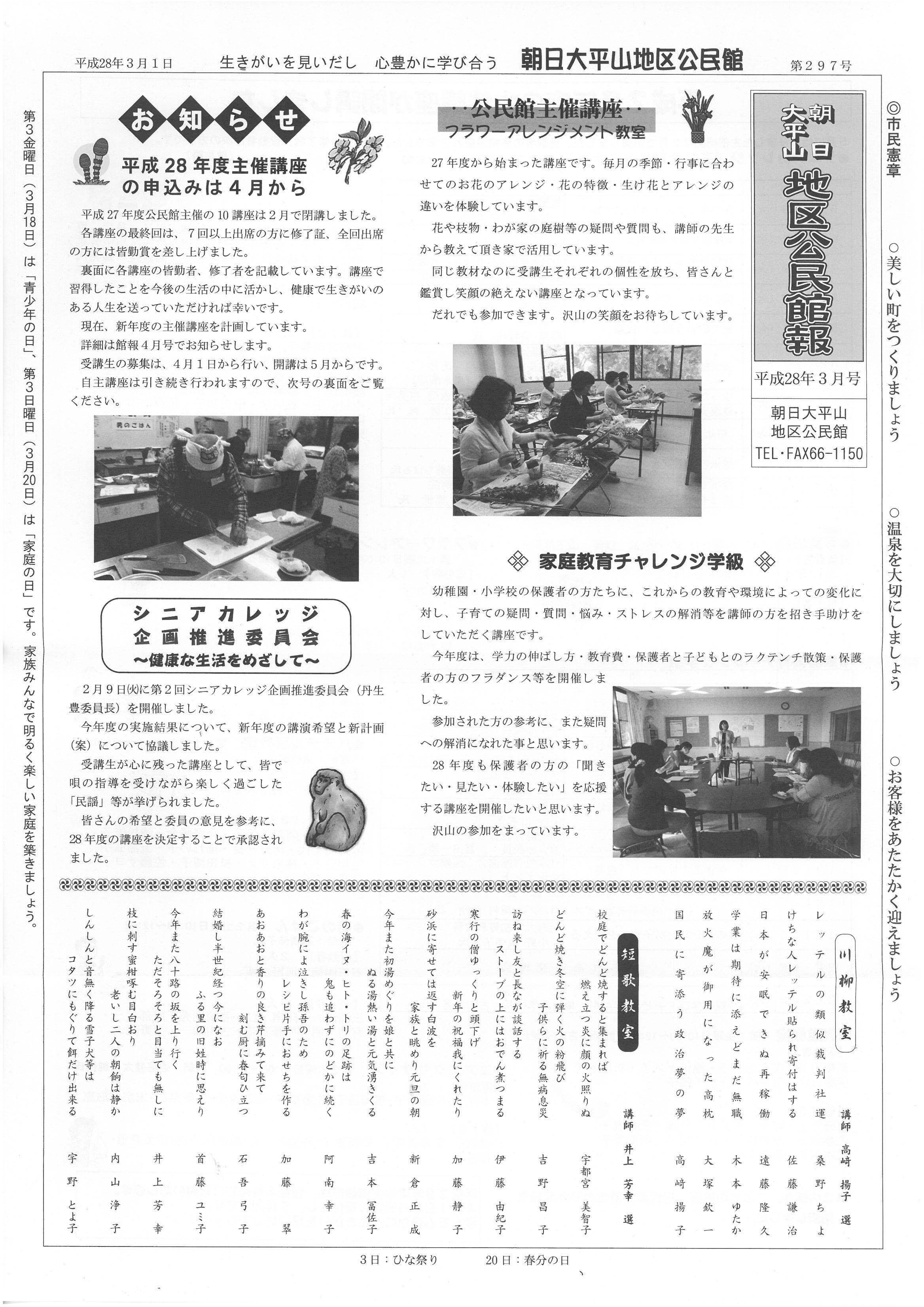 asahiohirayama2016_03_01