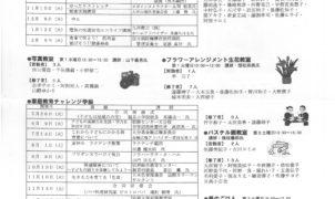 asahiohirayama2016_03_02