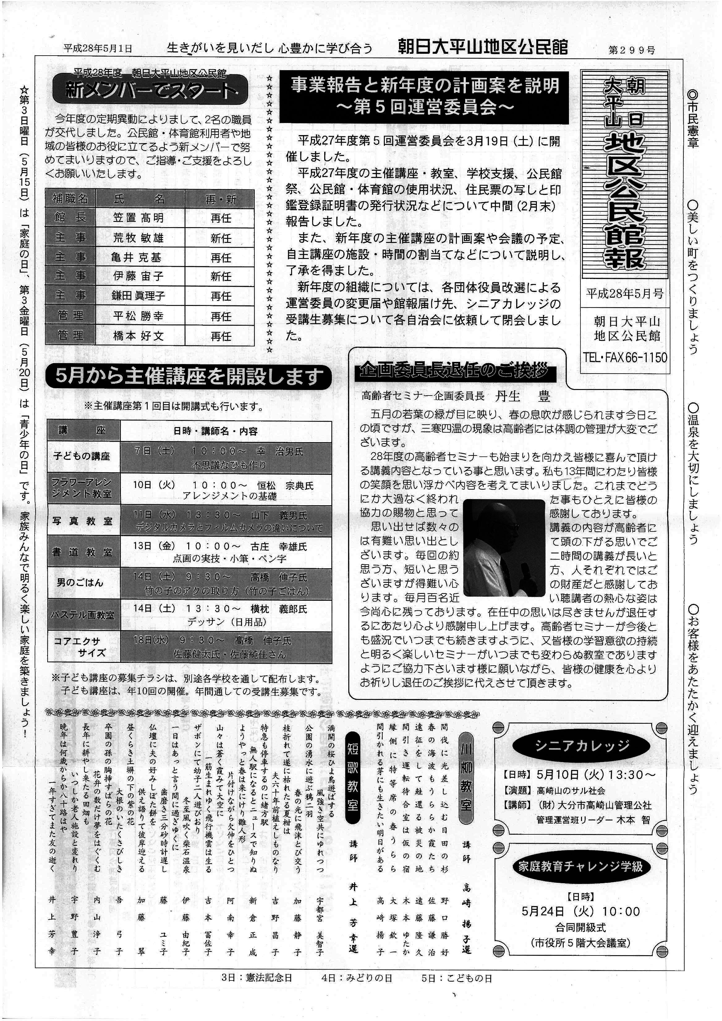 asahitaihei05