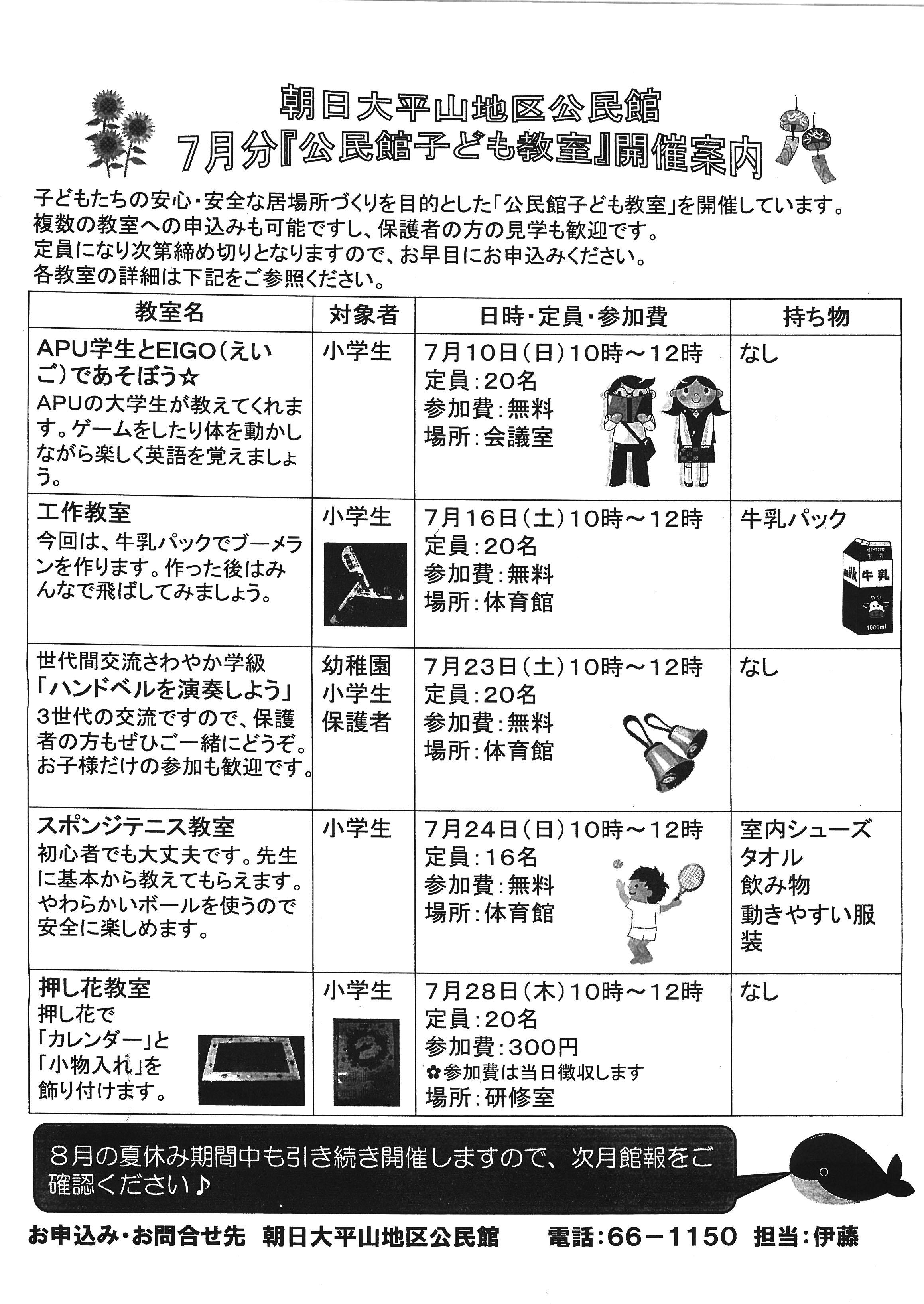 asahitaiheiyama07-2