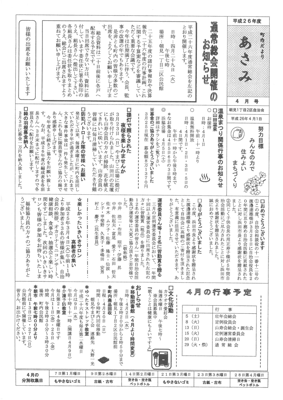 asami2014_04