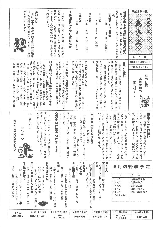 asami2014_05
