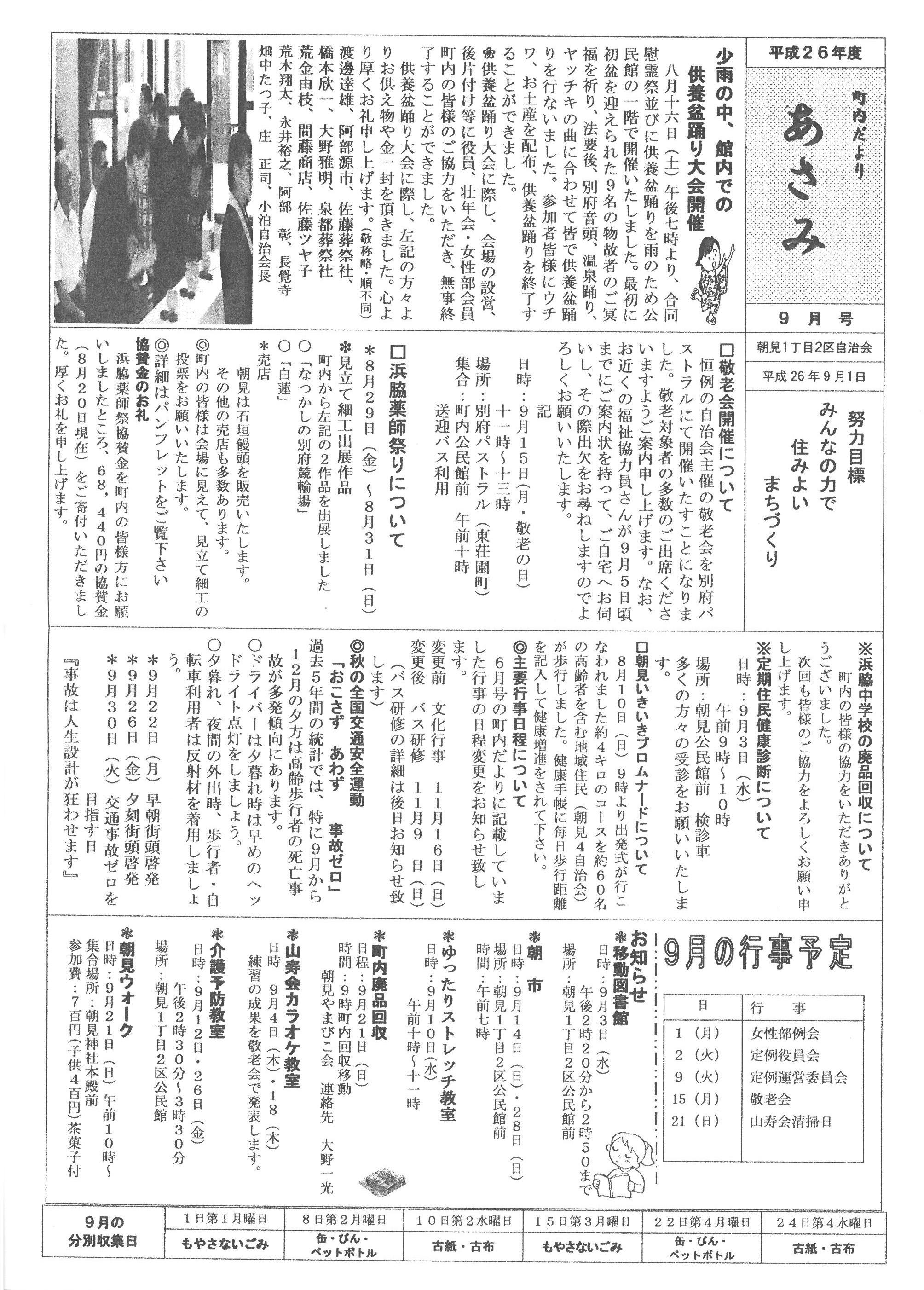 asami2014_09
