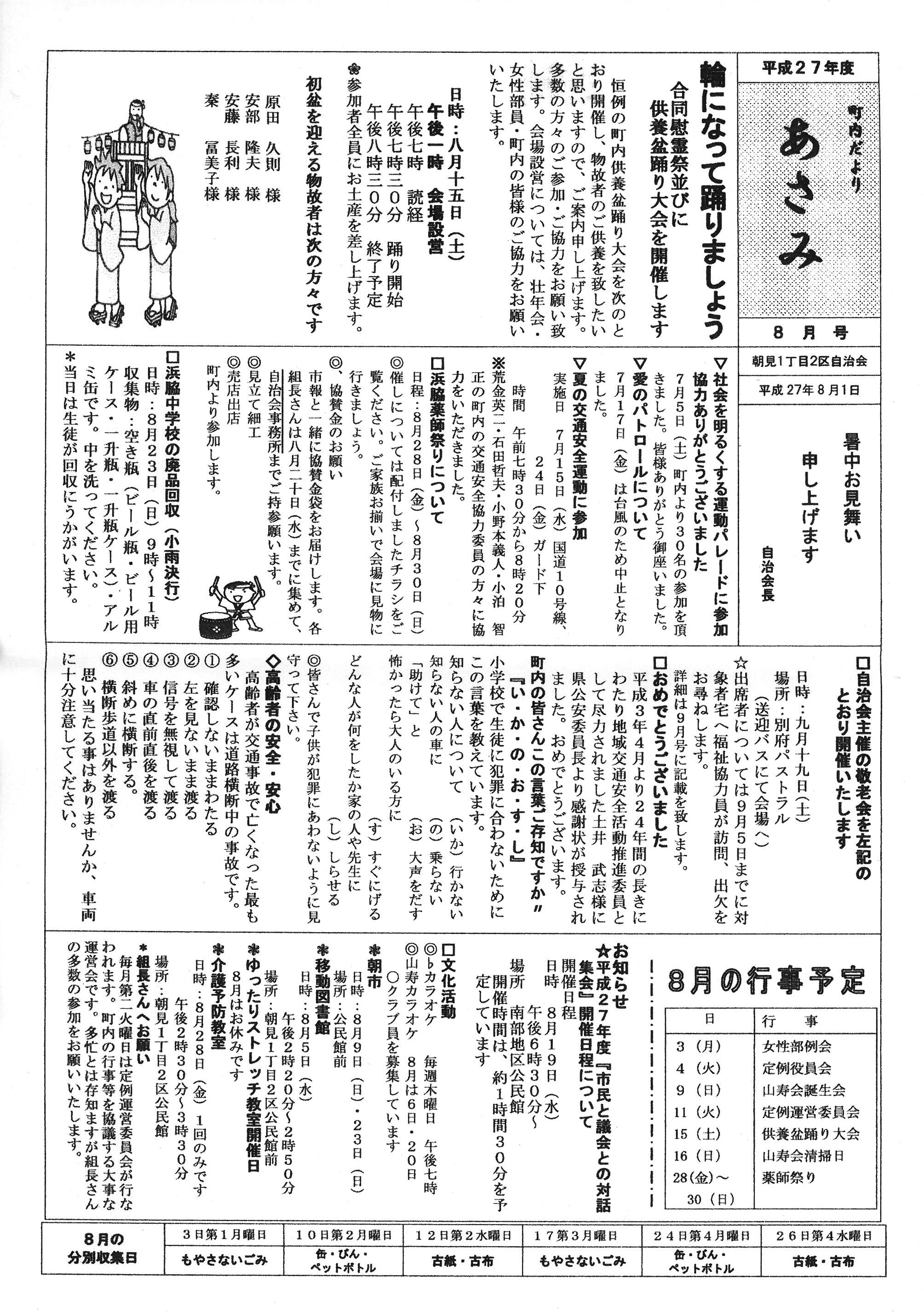 町内だよりあさみ平成27年8月号