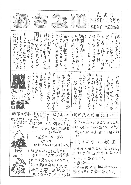 asamigawa2013_12