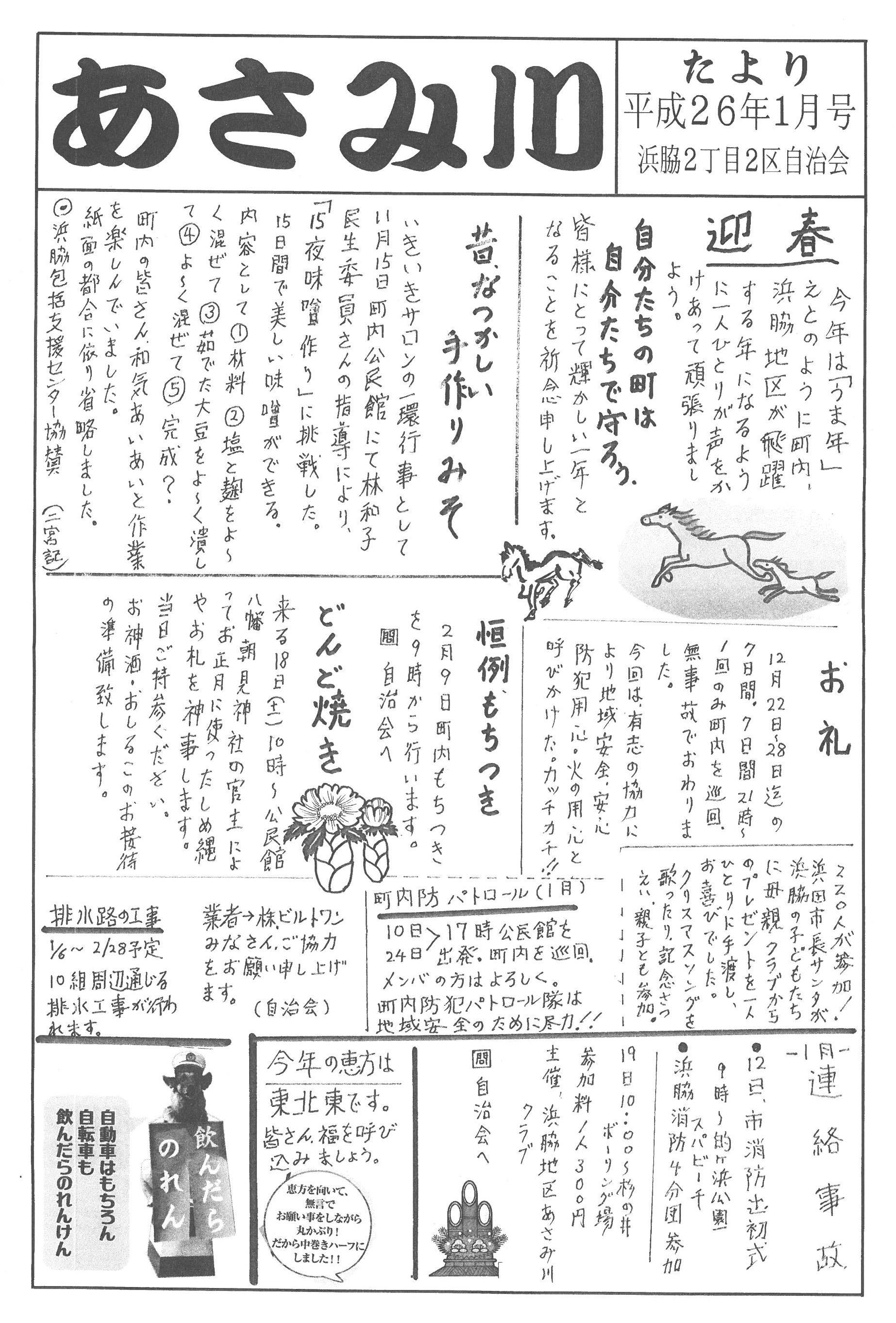 asamigawa201401