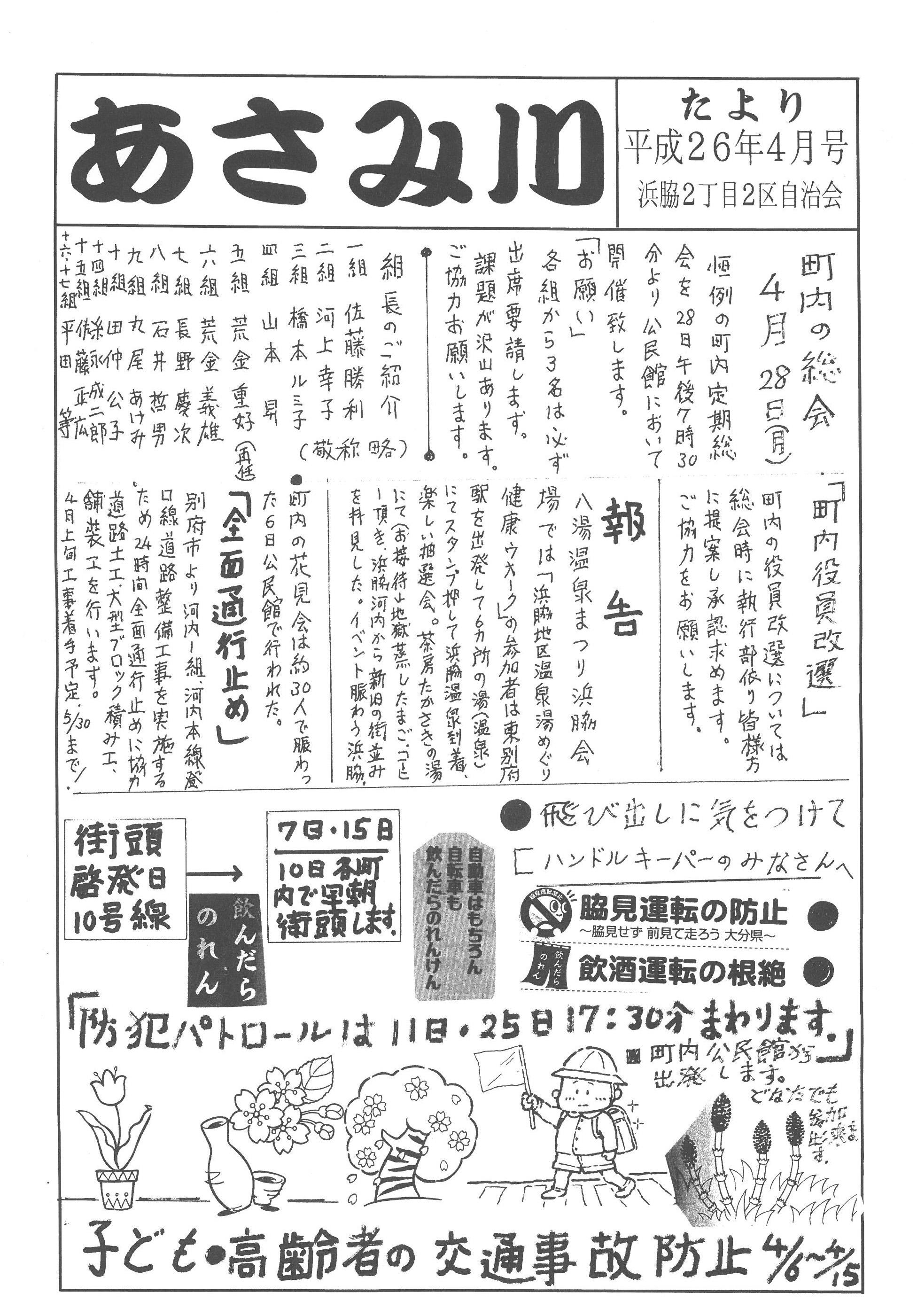 asamigawa2014_04