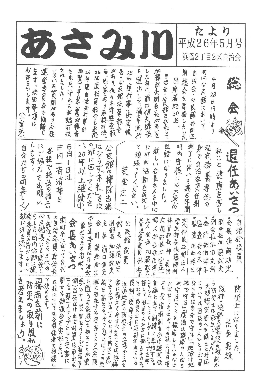 asamigawa2014_06